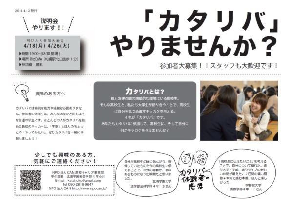 札幌でカタリバ説明会を開催します。NPO法人C